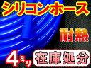 【SALE 7】シリコン (4mm) 青 40cm_シリコンホース/耐熱/汎用内径4ミリ/Φ4/ブルーsamco(サムコ)同等品バキュームホースラジエターホース...