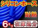 【SALE 23】シリコン (6mm) 青 40cm_シリコンホース/耐熱/汎用内径6ミリ/Φ6/ブルーsamco(サムコ)同等品バキュームホースラジエターホー...