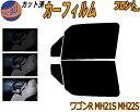 【送料無料】 フロント (b) ワゴンR MH21S MH22S カット済みカーフィルム 運転席 助手席 三角窓 左右セット スモーク…
