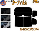 【送料無料】 リア (b) N-BOX JF3 JF4 カット済みカーフィルム リアー セット リヤー サイド リヤセット 車種別 スモ…