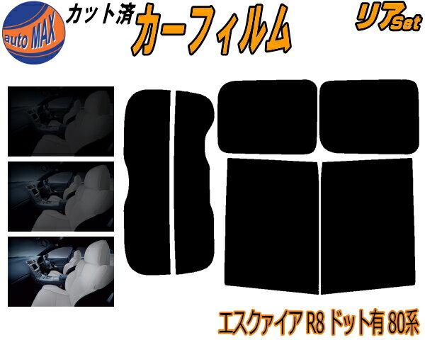 リア (b) エスクァイア R8 ドット有 80系 カット済みカーフィルム リアー セット リヤー サイド リヤセット 車種別 スモークフィルム リアセット 専用 成形 フイルム 日よけ 窓ガラス ウインドウ 紫外線 UVカット 車用フィルム ZRR80 ZRR85 ZWR80 エスクワイア トヨタ