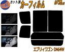 【送料無料】 リア (b) エブリィワゴン DA64W カット済みカーフィルム リアー セット リヤー サイド リヤセット 車種…