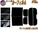 【送料無料】 リア (b) タント LA600S LA610S カット済みカーフィルム リアー セット リヤー サイド リヤセット 車種…