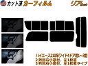 リア (b) ハイエース 210系 4D ワイド Ftype カット済みカーフィルム リアー セット リヤー サイド リヤセット 車種別…