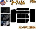 リア (b) ハイエース 5D ロング 標準 H2 Atype カット済みカーフィルム リアー セット リヤー サイド リヤセット 車種…