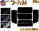 【送料無料】 リア (b) ハイエース 5D ロング 標準 H2 Jtype カット済みカーフィルム リアー セット リヤー サイド リ…