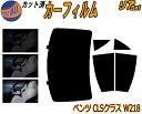 【送料無料】 リア (b) ベンツ CLSクラス W218 カット済みカーフィルム リアー セット リヤー サイド リヤセット 車種…