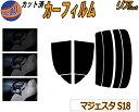 【送料無料】 リア (b) マジェスタ S18 カット済みカーフィルム リアー セット リヤー サイド リヤセット 車種別 スモ…