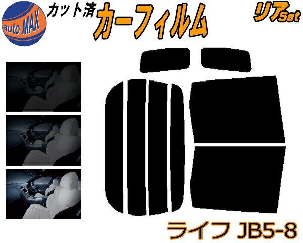 リア (b) ライフ JB5〜8 カット済みカーフィルム リアー セット リヤー サイド リヤセット 車種別 スモークフィルム リアセット 専用 成形 フイルム 日よけ 窓ガラス ウインドウ 紫外線 UVカット 車用フィルム JB5 JB6 JB7 JB8 ホンダ