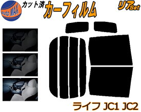 リア (b) ライフ JC1 JC2 カット済みカーフィルム リアー セット リヤー サイド リヤセット 車種別 スモークフィルム リアセット 専用 成形 フイルム 日よけ 窓ガラス ウインドウ 紫外線 UVカット 車用フィルム JC系 ホンダ