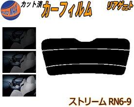 リアガラスのみ (s) ストリーム RN6-9 カット済みカーフィルム カット済スモーク スモークフィルム リアゲート窓 車種別 車種専用 成形 フイルム 日よけ ウインドウ リアウィンド一面 バックドア用 リヤガラスのみ RN6 RN7 RN8 RN9 ホンダ