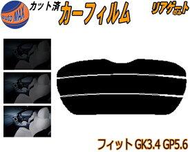 【送料無料】 リアガラスのみ (s) フィットGK3・4 GP5・6 カット済みカーフィルム カット済スモーク スモークフィルム リアゲート窓 車種別 車種専用 成形 フイルム 日よけ ウインドウ リアウィンド一面 バックドア用 リヤガラスのみ GK3 GK4 GK5 GK6 GP6 ホンダ