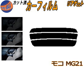 リアガラスのみ (s) モコMG21 カット済みカーフィルム カット済スモーク スモークフィルム リアゲート窓 車種別 車種専用 成形 フイルム 日よけ ウインドウ リアウィンド一面 バックドア用 リヤガラスのみ MG21S ニッサン