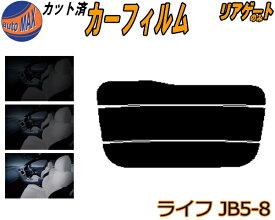 【送料無料】 リアガラスのみ (s) ライフ JB5〜8 カット済みカーフィルム カット済スモーク スモークフィルム リアゲート窓 車種別 車種専用 成形 フイルム 日よけ ウインドウ リアウィンド一面 バックドア用 リヤガラスのみ JB5 JB6 JB7 JB8 ホンダ