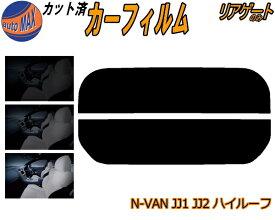 リアガラスのみ (b) N-VAN JJ1 JJ2 ハイルーフ カット済みカーフィルム カット済スモーク スモークフィルム リアゲート窓 車種別 車種専用 成形 フイルム 日よけ ウインドウ リアウィンド一面 バックドア用 リヤガラスのみ JJ1系 エヌバン Nバン NVAN N-VAN+ ホンダ