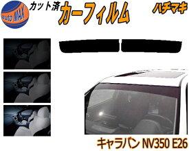 ハチマキ キャラバンNV350 E26 カット済みカーフィルム バイザー トップシェード 車種別 スモーク 車種専用 スモークフィルム フロントガラス 成形 フイルム 日よけ 窓 ウインドウ 紫外線 UVカット 車用 E26 ニッサン