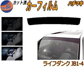 ハチマキ ライフ ダンクJB1〜4 カット済みカーフィルム バイザー トップシェード 車種別 スモーク 車種専用 スモークフィルム フロントガラス 成形 フイルム 日よけ 窓 ウインドウ 紫外線 UVカット 車用 JB1 JB2 JB3 JB4 ホンダ
