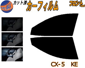 フロント (s) CX-5 KE カット済みカーフィルム 運転席 助手席 三角窓 左右セット スモークフィルム フロントドア 車種別 スモーク 車種専用 成形 フイルム 日よけ 窓 ガラス ウインドウ 紫外線 UVカット 車用フィルム KE2AW KE2FW KEEAW KEEFW CX5 KE系 マツダ