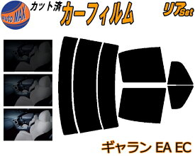 【送料無料】 リア (s) ギャラン EA EC カット済みカーフィルム リアー セット リヤー サイド リヤセット 車種別 スモークフィルム リアセット 専用 成形 フイルム 日よけ 窓ガラス ウインドウ 紫外線 UVカット 車用 EA1A EA3A EA7A EC1A EC3A EC5A EC7A ミツビシ