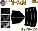 リア (s) チェイサー X10 カット済みカーフィルム リアー セット リヤー サイド リヤセット 車種別 スモークフィルム …