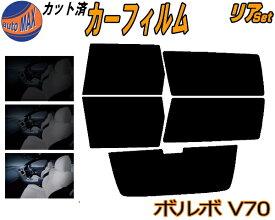 【送料無料】 リア (s) ボルボ V70 カット済みカーフィルム リアー セット リヤー サイド リヤセット 車種別 スモークフィルム リアセット 専用 成形 フイルム 日よけ 窓ガラス ウインドウ 紫外線 UVカット 車用 8B5234AW 8B5234W 8B5244AW 8B5244W 8B5252 8B5252W