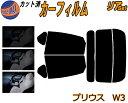 【送料無料】 リア (s) プリウス W3 カット済みカーフィルム リアー セット リヤー サイド リヤセット 車種別 スモー…