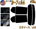 【送料無料】 リア (s) ミライースLA3 カット済みカーフィルム リアー セット リヤー サイド リヤセット 車種別 スモ…