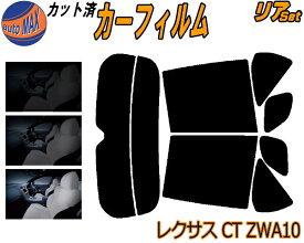 リア (s) レクサス CT ZWA10 カット済みカーフィルム リアー セット リヤー サイド リヤセット 車種別 スモークフィルム リアセット 専用 成形 フイルム 日よけ 窓ガラス ウインドウ 紫外線 UVカット 車用フィルム ZWA1 トヨタ