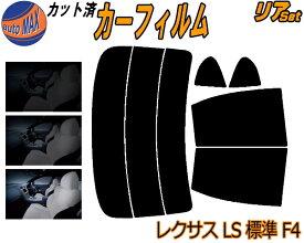 リア (s) レクサス LS 標準 F4 カット済みカーフィルム リアー セット リヤー サイド リヤセット 車種別 スモークフィルム リアセット 専用 成形 フイルム 日よけ 窓ガラス ウインドウ 紫外線 UVカット 車用フィルム 40系 USF45 USF40 USF46 UVF4 UVF46 トヨタ