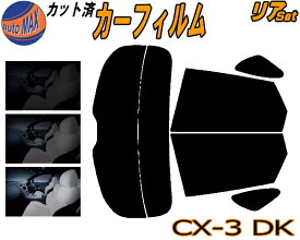 【送料無料】 リア (s) CX-3 DK カット済みカーフィルム リアー セット リヤー サイド リヤセット 車種別 スモークフィルム リアセット 専用 成形 フイルム 日よけ 窓ガラス ウインドウ 紫外線 UVカット 車用 DK5AW DK5FW DK5系 CX3 マツダ