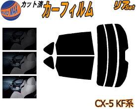 【送料無料】 リア (s) CX-5 KF系 カット済みカーフィルム リアー セット リヤー サイド リヤセット 車種別 スモークフィルム リアセット 専用 成形 フイルム 日よけ 窓ガラス ウインドウ 紫外線 UVカット 車用 KFEP KF2P KF5P マツダ