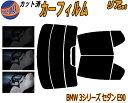 リア (s) BMW 3シリーズ セダン E90 カット済みカーフィルム リアー セット リヤー サイド リヤセット 車種別 スモー…