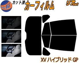 リア (s) XV ハイブリッド GP カット済みカーフィルム リアー セット リヤー サイド リヤセット 車種別 スモークフィルム リアセット 専用 成形 フイルム 日よけ 窓ガラス ウインドウ 紫外線 UVカット 車用フィルム GPE GP7 GP系 スバル