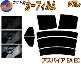 リア (s) アスパイア EA EC カット済みカーフィルム リアー セット リヤー サイド リヤセット 車種別 スモークフィルム リアセット 専用 成形 フイルム 日よけ 窓ガラス ウインドウ 紫外線 UVカット 車用フィルム EA1A EA17A EC1A EC7A EA系 EC系 ミツビシ