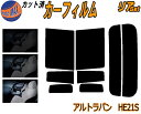 リア (s) アルトラパン HE21S カット済みカーフィルム リアー セット リヤー サイド リヤセット 車種別 スモークフィ…