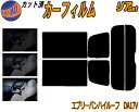 【送料無料】 リア (s) 17系 エブリィバン ハイルーフ DA17V カット済みカーフィルム リアー セット リヤー サイド リ…