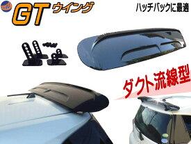 GTウイング (黒) ブラック 汎用タイプ 簡単取り付け ポン付け可能 3D GTウィング ダクト付き 取り付け土台 角度調節機能付き 中古並価格! 軽自動車にも! リア ハッチバック スポイラー