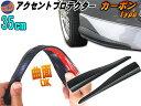 アクセントプロテクター カーボン(L) 【メール便 送料無料】 35cm 汎用バンパーガード 黒色 ブラック コーナーガー…