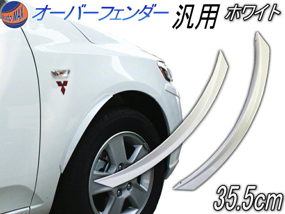 オーバーフェンダー (白) 汎用 ホワイト フェンダーモール 2個1セット フロント リア 兼用 はみタイ 泥除け バーフェン マットガード フェンダーリップ フェンダートリム 取り付け方は簡単 塗装もOK 軽自動車にも