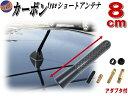 カーボンアンテナ 黒 8cm 【メール便 送料無料】汎用シームレス ショートアンテナ ブラック80mm車載用 ユーロタイプ …