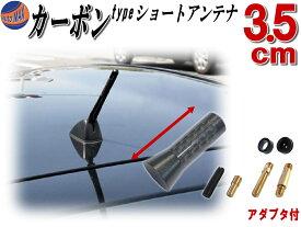 カーボンアンテナ 黒 3.5cm 汎用シームレス ショートアンテナ ブラック キャスト ムーブ キャンバス コンテ タント L350 L360 L350S L360S L375S L385S L375 L385 LA600S LA610S カスタム コペン パレット ダイハツ 後付け 短いアンテナ