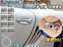 シリコン ドアモール (h型) 灰 グレー 長さ1m (100cm) 新型 汎用エッジガード 3M両面テープ貼付済 サイドドアエッジ …