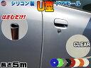 シリコン ドアモール (U型) クリア 【メール便 送料無料】長さ5m (500cm) 挟むだけで取り付け簡単 ドアエッジモール …