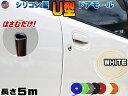シリコン ドアモール (U型) 白 【メール便 送料無料】長さ5m (500cm) 挟むだけで取り付け簡単 ドアエッジモール 汎用…