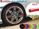 ★シリコン製 リムガード (赤) 4本分 レッド 720cm 20インチまで 車1台分 汎用 リムプロテクター リムブレード ホイー…