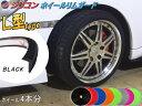 ★L型リムガード (黒) 4本分 ブラック 720cm 20インチまで 車1台分 汎用 シリコン製 リムプロテクター リムブレード …