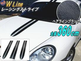 レーシングストライプ WLine (ヘア黒) 6本Set ブラック ブラッシュド ヘアラインシート 全長360cm レーシング ライン ステッカー センター デカール ボディ カッティングシート ルーフ ダブル 汎用 ラップ フィルム 施工 塗装