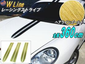 レーシングストライプ WLine (ヘア金) 6本Set ゴールド ブラッシュド ヘアラインシート 全長360cm レーシング ライン ステッカー センター デカール ボディ カッティングシート ルーフ ダブル 汎用 ラップ フィルム 施工 塗装