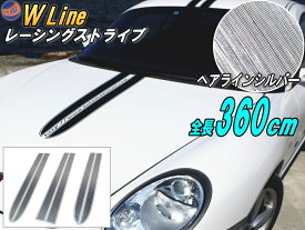 レーシングストライプ WLine (ヘア銀) 6本Set シルバー ブラッシュド ヘアラインシート 全長360cm レーシング ライン ステッカー センター デカール ボディ カッティングシート ルーフ ダブル 汎用 ラップ フィルム 施工 塗装