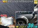 ヘアラインシート (30cm ) 黒 幅152cm×30cm ブラッシュド ブラック カーボディ ラッピングフィルム ラッピングシート カッティング可 ステッカー メタル メタリック スチール アルミ チタン調 曲面 車バイク 金属チタニウム アルミニウム 切売 金属風シート ステンレス調